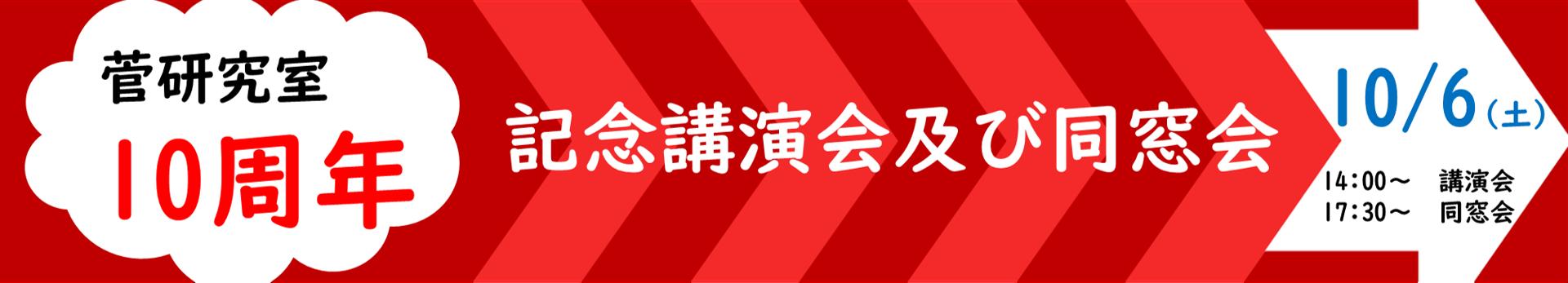 10/6(土)10周年イベントのご連絡